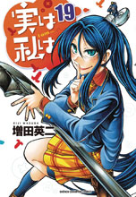 Image: My Monster Secret Vol. 19 GN  - Seven Seas Entertainment LLC