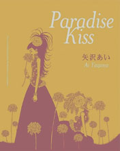Image: Paradise Kiss 20th Anniv Edition GN  - Vertical Comics