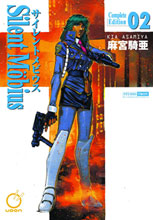 Image: Silent Mobius Complete ed. Vol. 02 SC  - Udon Entertainment Corp
