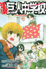 Image: Attack on Titan: Junior High Vol. 04 GN  - Kodansha Comics