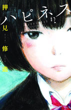Image: Happiness Vol. 02 GN  - Kodansha Comics