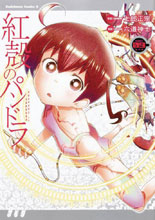 Image: Pandora in the Crimson Shell: Ghost Urn Vol. 09 GN  - Seven Seas Entertainment LLC