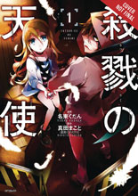 Image: Angels of Death Vol. 01 SC  - Yen Press