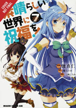 Image: Konosuba: God's Blessing on the Wonderful World Vol. 07 SC  - Yen Press