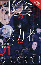Image: Eminence in Shadow Light Novel Vol. 01 SC  - Yen On