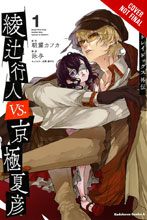 Image: Bungo Stray Dogs Another Story Vol. 01 GN  - Yen Press