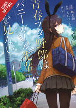 Image: Rascal Does Not Dream of Bunny Girl Senpai Vol. 01 GN  - Yen Press