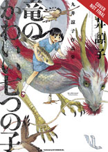 Image: Seven Little Sons of the Dragon: A Collection of Seven Stories SC  - Yen Press