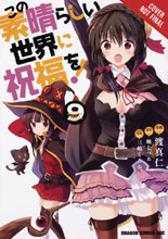 Image: Konosuba: God's Blessing on This Wonderful World Vol. 09 SC  - Yen Press