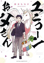 Image: My Father Is a Unicorn Vol. 01 GN  - Seven Seas Entertainment LLC