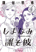Image: Our Dreams at Dusk: Shimanami Tasogare Vol. 04 GN  - Seven Seas Entertainment LLC