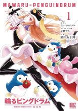 Image: Penguindrum Vol. 01 GN  - Seven Seas Entertainment LLC