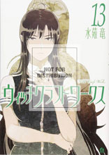 Image: Witchcraft Works Vol. 13 GN  - Vertical Comics